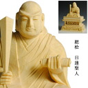 It is 2.0 carving Takashi Nichiren hinoki 寸 in high quality