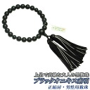 Beads, pure silk fabrics hair style bunch family's Buddhist altar Buddhist altar fittings for Kyoto string of beads men
