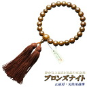 Beads, pure silk fabrics hair style bunch family's Buddhist altar Buddhist altar fittings for Kyoto string of beads nature stone men