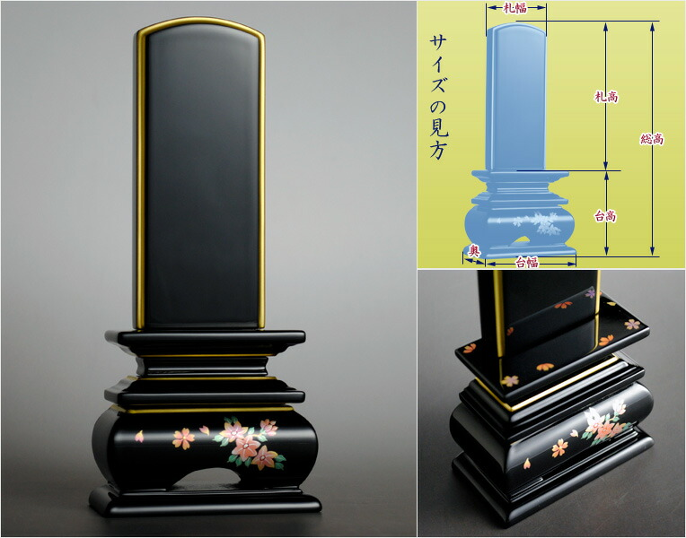 Lacquer work mortuary tablet