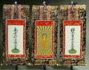 .3 pieces of hanging scroll, newly gold Jodo Shin sect of Buddhism east, Otani group set size small (20 generations)