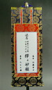 Jodo Shinshu hanging scroll