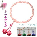 Kyosho Rosary No.19,1991 Brahma bunch, women's prayer beads, Rose Quartz with tailoring