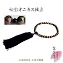 Beijing women's Rosary beads and silk tuft