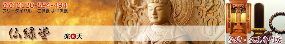 仏壇仏具の仏縁堂:仏壇、位牌、仏像、仏具、数珠の通販、狭山市に実店舗あり。