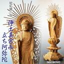 Buddha: total tsuge standing Amida 3.5 inch Jodo West main