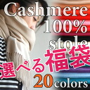 """100% cashmere scarf can grab bag' cashmere cashmere muffler stall first sale grab bag new year Valentine's day white 60th birthday long Shou birthday"