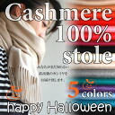 """""""Cashmere large scarf 100% ' cashmere cashmere stole shawl muffler Christmas Valentine white 60th birthday long Shou birthday gift gift gift wrapping black"""