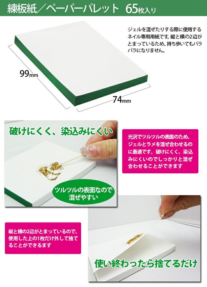 ネイル 用紙