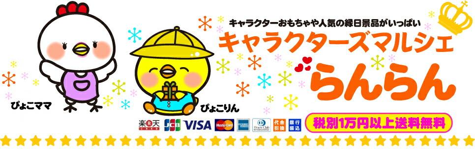 キャラクターズマルシェ らんらん:ぬいぐるみやおもちゃなどキャラクターグッズのお店です。