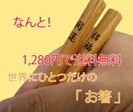 伝統の技!オリジナル名入れ箸!