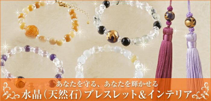 あなたを守る、あなたを輝かせる 水晶(天然石)ブレスレット&インテリア