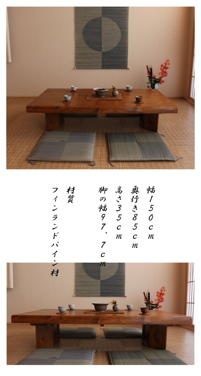 C style rakuten global market tatami room table table for Mail order furniture stores
