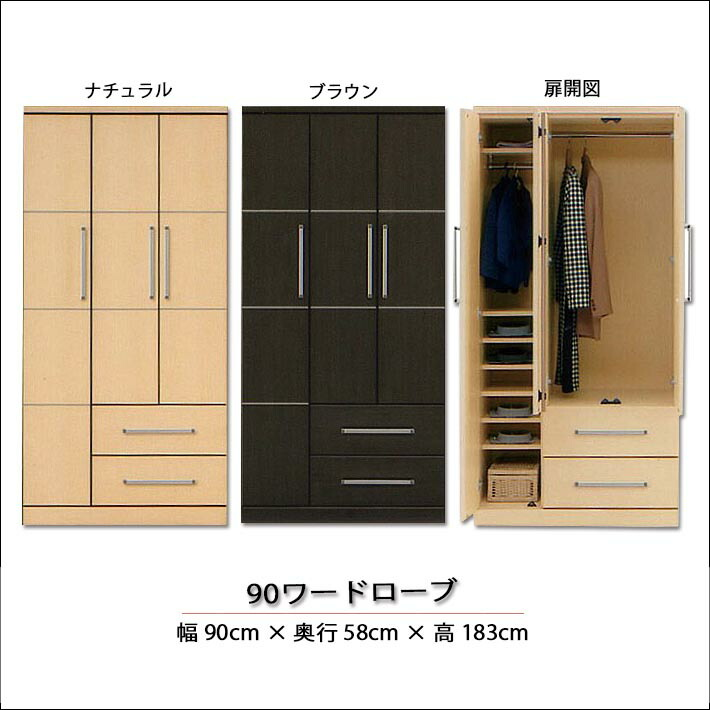 Kagunomori rakuten global market wardrobe width 90 cm for Cloth cabinet design