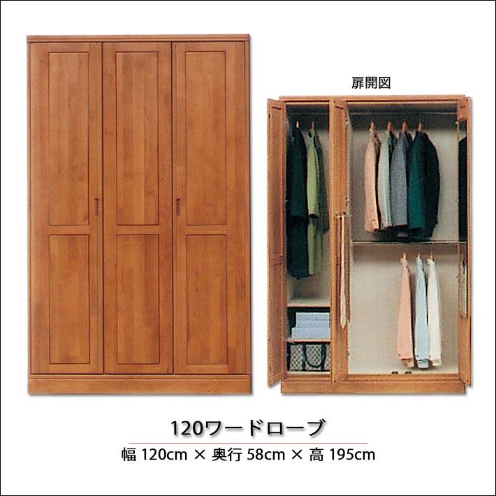 Kagunomori rakuten global market 120 cm wide wardrobe for Cloth cabinet design