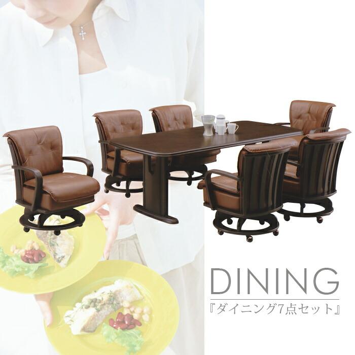 C Style Rakuten Global Market 7 Piece Set Dining Table Set Width 200 Six