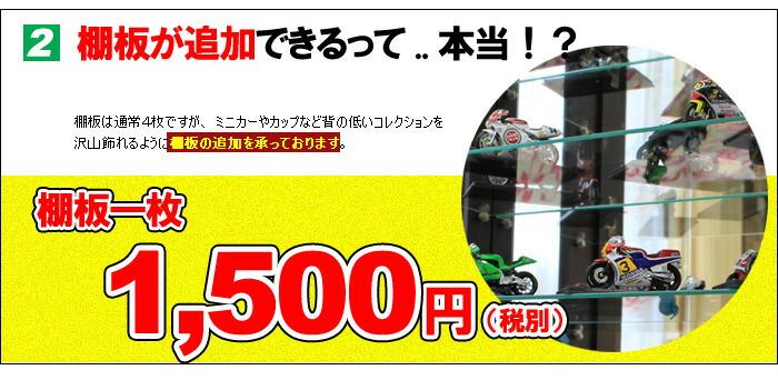 棚板追加注文 1枚1500円(税抜)