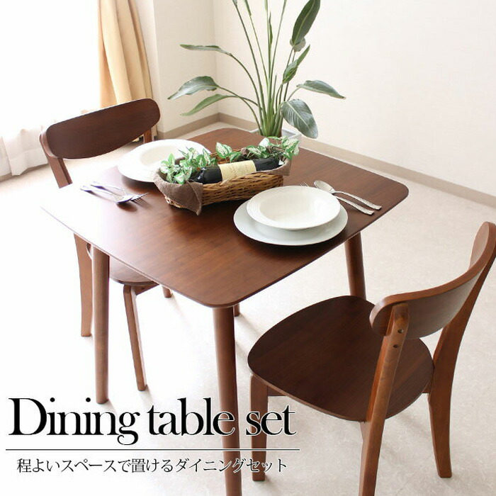 Kagunomori rakuten global market dining table set 2 person seat width 75 cm nordic wood - Two person dining table set ...