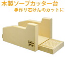 Original wooden SOAP cutter units