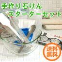 手作り石鹸スターターセット