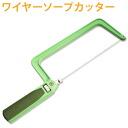 Original ワイヤーソープ cutter