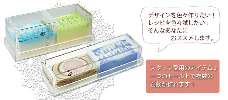 http://image.rakuten.co.jp/cafe-de-savon/cabinet/acrylicmold/siliconplate_banner.jpg