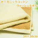 Organic cotton wash towel