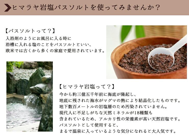 ヒマラヤ岩塩ブラックソルト