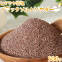 Himalayan rock salt black 500 g powder type