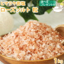 Rose Himalayan rock salt salt 1 kg coarse salt type d5