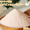 Himalayan rock salt rose salt 500 g powder type