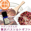 Luxurious bath salts gift of サボンヌ