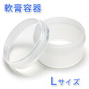 Ointment containers L