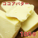 Cocoa butter 100 g cocoa butter