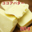 Cocoa butter 50 g cocoa butter