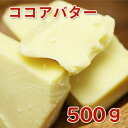 Cocoa butter 500 g cocoa butter