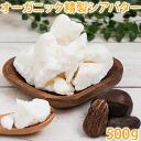 Organic refined Shea butter 500 g Shea oil