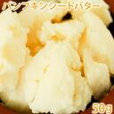 Pumpkin seed butter 50 g cucurbita Pepo seed oil