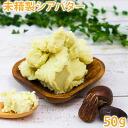 Unrefined Shea butter 50 g Shea oil