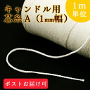 A candle wick yarn [1 mm width: 1 m units