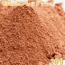 モロッカンレッドクレイ 20 g