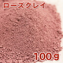 Yellow clay 100 g