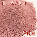Yellow clay 20 g