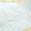Betaine 100 g