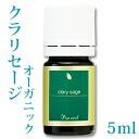 クラリセージ organic 5 ml