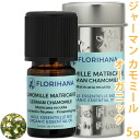 ジャーマンカモミール organic 5 g the chamomile/German]
