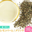 Herb_lemonbalm10