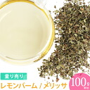 Herb_lemonbalm100