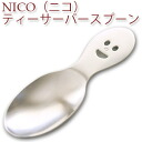 Nico_teaspoon