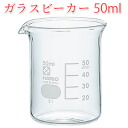 Glass beaker 50 ml